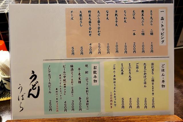 20140628-ubara-013-S.jpg