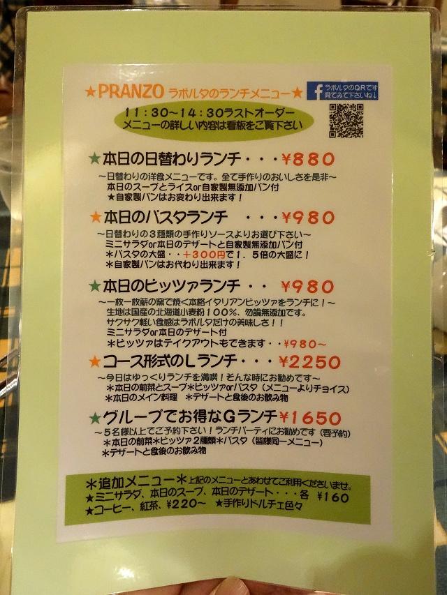 20140709-laporta-019-S.jpg