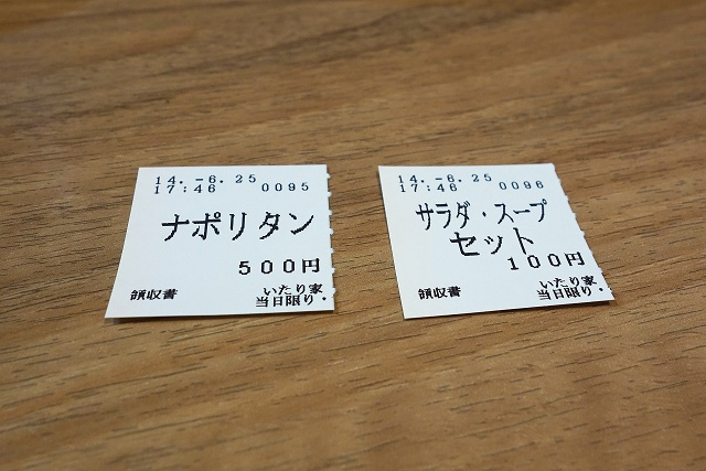 20140725-itariya-008-S.jpg