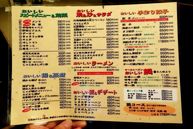 20140730-tokin-9-003-S.jpg