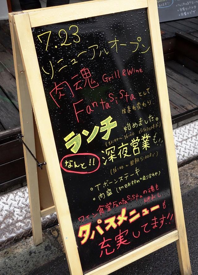20140809-nikutama-002-S.jpg