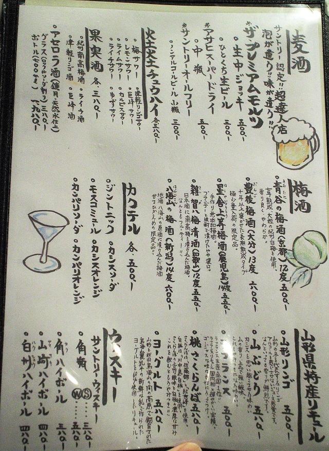 20140816-domadoma-009-S.jpg