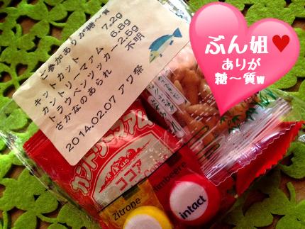 2014_2_7_From_bun_nee_ariga_toushitsu.jpg