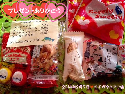 2014_2_7_ICHIGATA_AwaTeam01.jpg