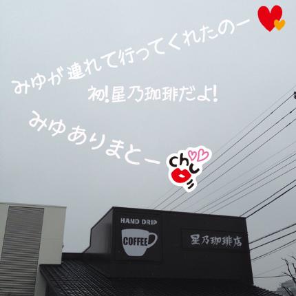 2014_3_5_miyu_and_shigebou01.jpg