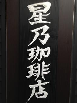 2014_3_5_miyu_and_shigebou014.jpg