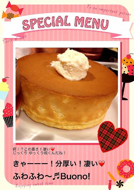 2014_3_5_miyu_and_shigebou07.jpg