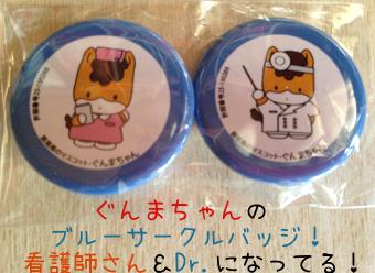 gunma_chan01.jpg