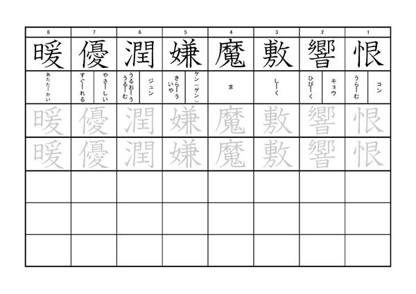 漢字練習用プリントです。私の ... : 国語 漢字 プリント : プリント