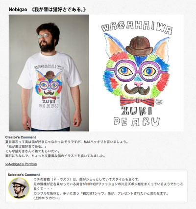 猫Tシャツ Weekend Tee Shirts Project