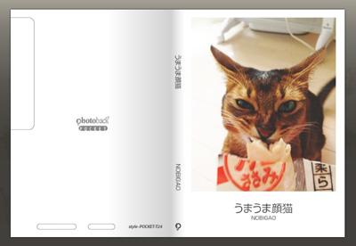 うまうま顔猫 写真集