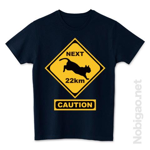 猫Tシャツ Nobigao 猫標識