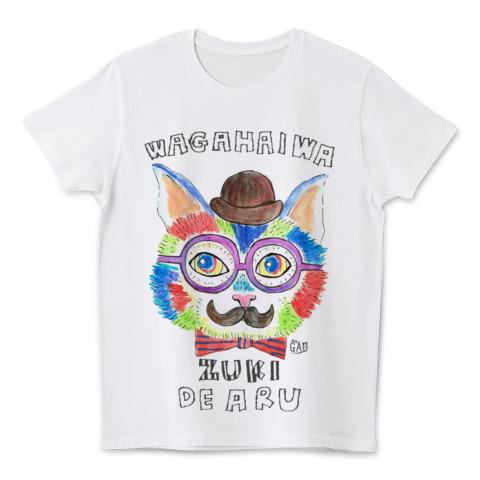 猫Tシャツ 我が輩は猫好きである