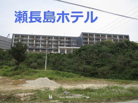 瀬長島 03