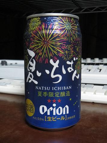 オリオンビール 2014 [夏季限定醸造] デザイン缶 【夏いちばん】