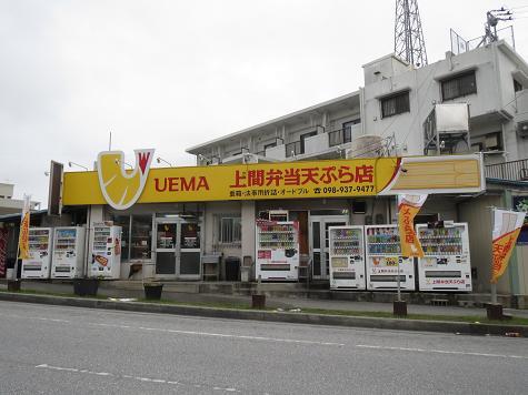 上間てんぷら弁当店 沖縄市登川店 01