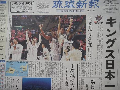 琉球新報 26 May 2014