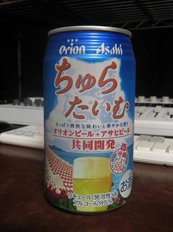 オリオンビール オリオンビール+アサヒビール共同開発 ちゅらたいむ 01