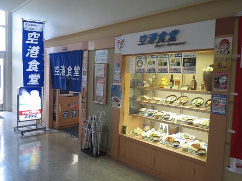空港食堂 02