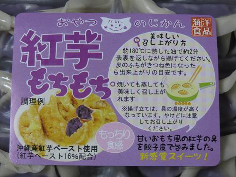 海洋食品(株) - おやつのじかん 紅芋もちもち 02