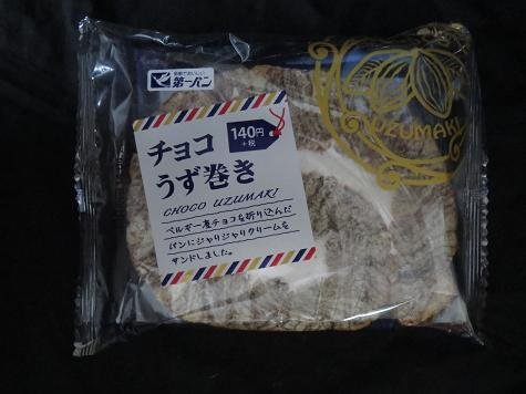(株)第一パン チョコうず巻き 01
