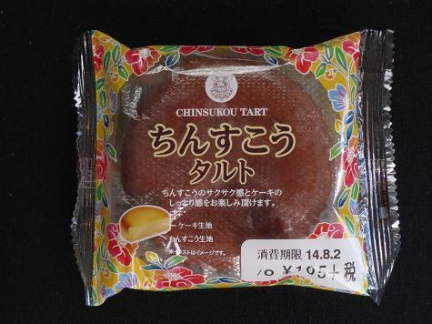 オキコ(株) ちんすこうタルト 03