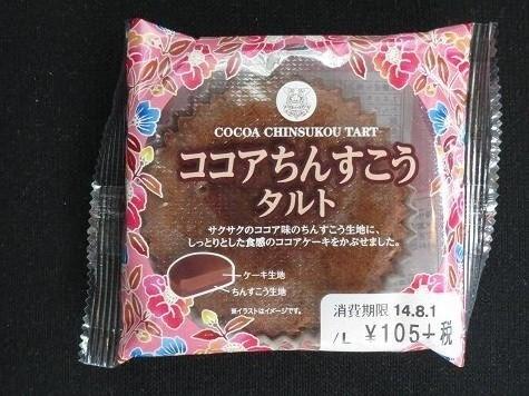 オキコ(株) ちんすこうタルト 06