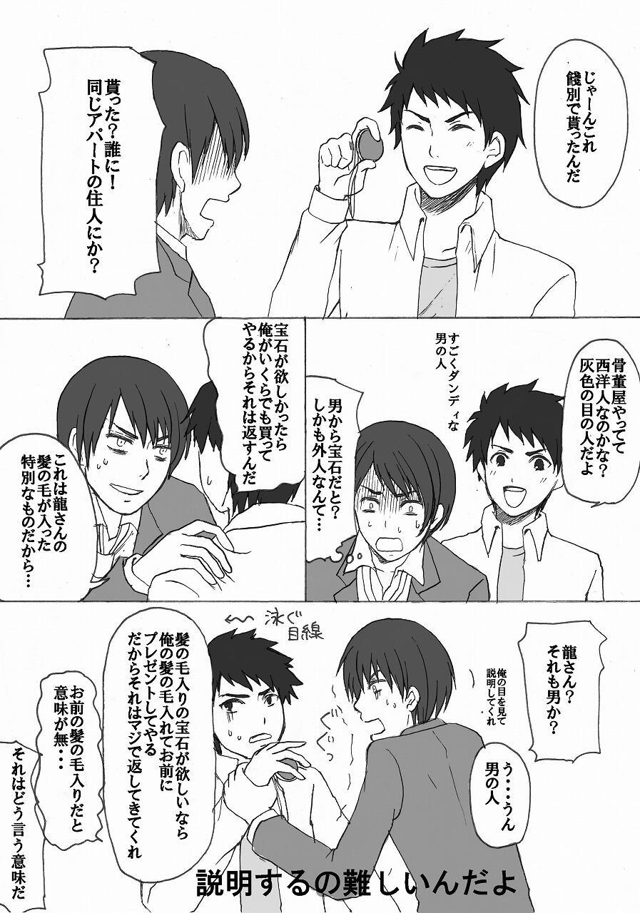 妖怪アパート 腐向け 長谷×稲葉