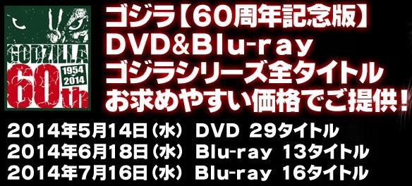 ゴジラ廉価版DVD