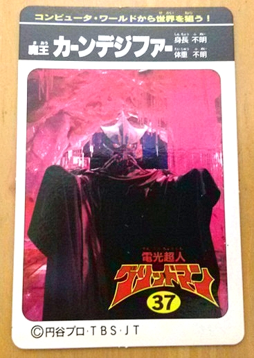 電光ヒーローコレクション カーンデジファー5