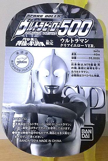 円谷英二 特撮の軌跡展 限定ウルトラヒーロー500 ウルトラマンクリアイエロー2