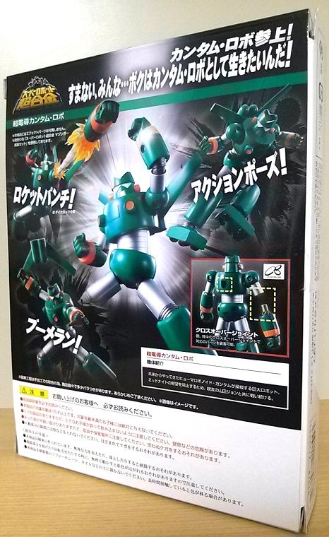 スーパーロボット超合金 カンタム・ロボ0