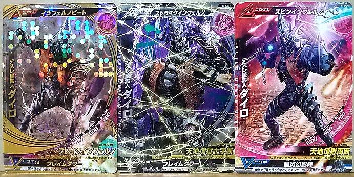 大怪獣ラッシュ 第5弾 デスレ星雲人