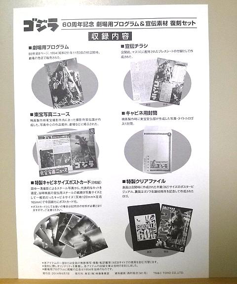 ゴジラ デジタルリマスター版パンフレット