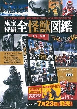 東宝特撮全怪獣図鑑0