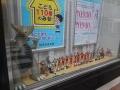 東京遠征 ウルトラマン商店街4