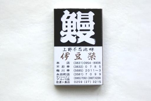 伊豆榮 ②