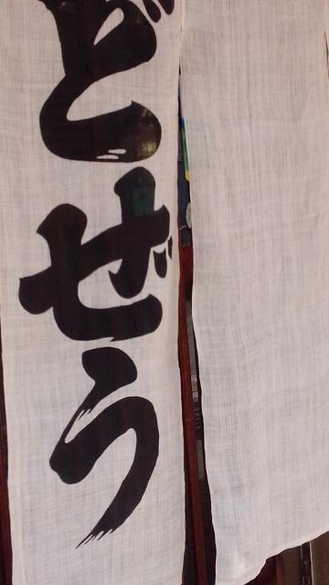 飯田屋 ⑦