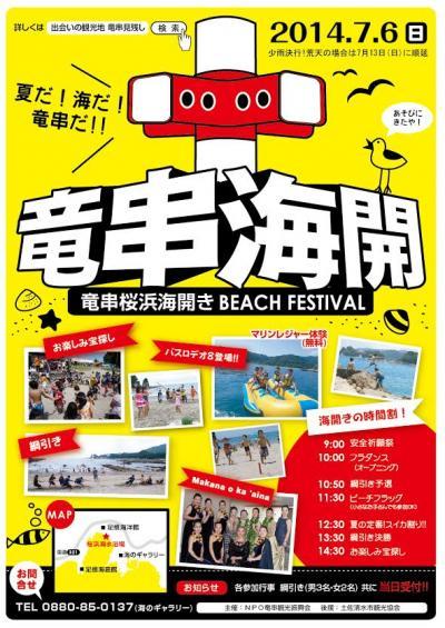 2014桜浜海水浴場海開き
