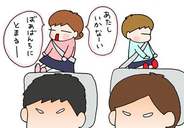 熊本旅行1