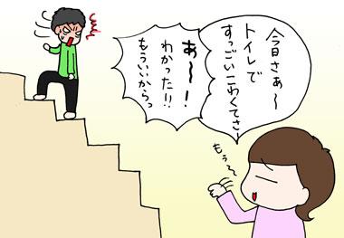恐怖体験6