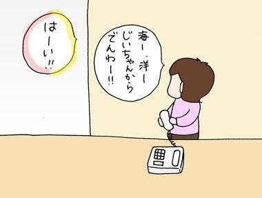 じぃじ電話1