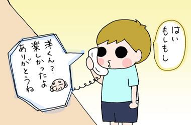 じぃじ電話2