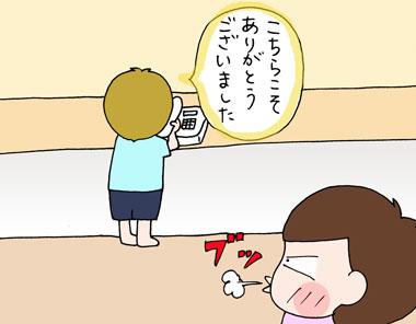 じぃじ電話3
