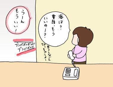じぃじ電話4