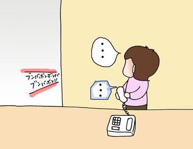 じぃじ電話5