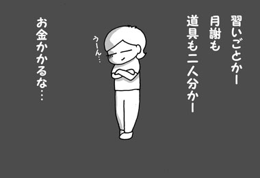 モニター【お絵かき】前3
