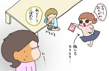 モニター【お絵かき】前5