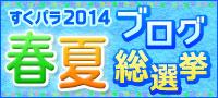 すくパラ2014春夏ブログ総選バナー