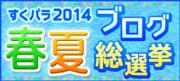 すくパラ2014春夏ブログ総選バナー1